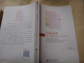 公私定律 : 村庄视域中的国家政权建设 赵晓峰著签名赠送周长城教授