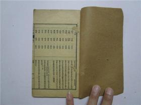 晚清或民国小32开线装本《正音撮要》存;卷四 一册
