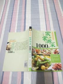 中国传统菜系:家常浙菜1000样