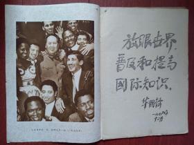 世界知识,有复刊词,封面毛主席朱德周恩来,华国锋题词手迹