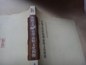 中国古代抒情理论的文化阐释(文艺学与文化研究丛书)