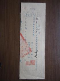 民国36年南京市水管商业同业公会收到养身工程行6月份经常会费2.5万元收据