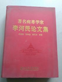 著名病毒学家李河民论文集(精装)