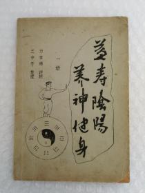 益寿隂阳养神健身(一册) 油印本