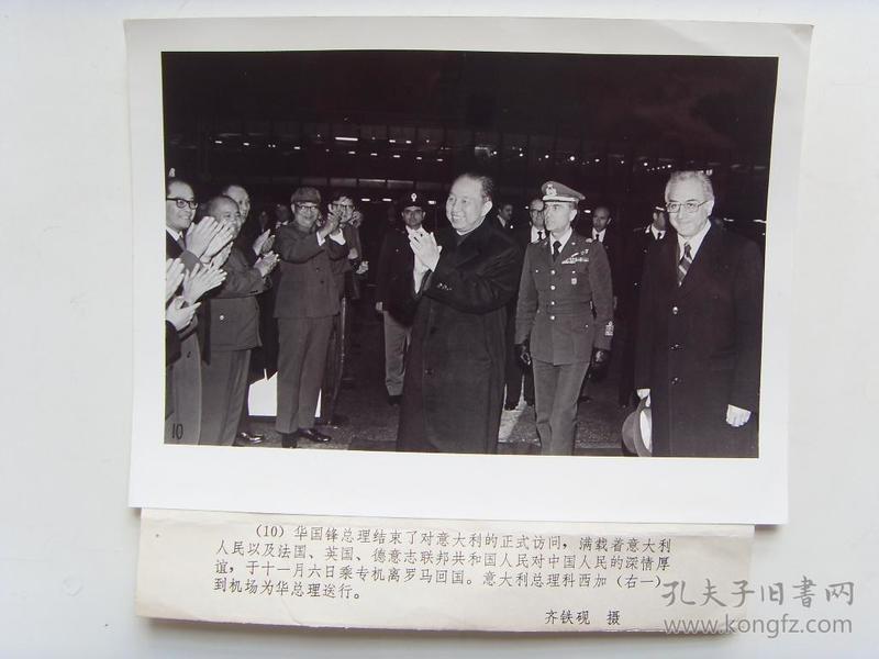 老照片:【※1979年,华国锋总理访问意大利----意大利总理到机场送行※】