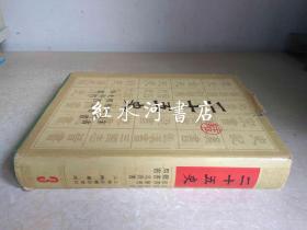 二十五史  仅存第3册(宋书·南齐书·梁书·陈书·魏书·北齐书·周书)  (16开布面精装护封)