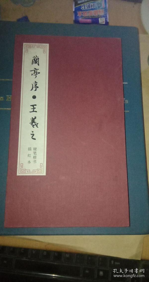 兰亭序 王羲之 硬笔楷书 描红本 【布面木板折叠本】竖版
