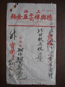 民国37年上海德兴祥平记五金号出售货物四千四百四十万元发票(毛笔书写,书法好)