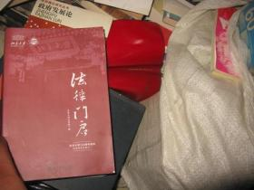 法律门启——北京大学120周年校庆法学研究文萃之二