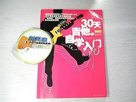 30天吉他自学入门