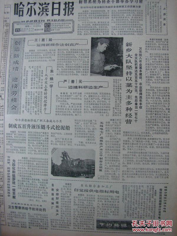 《哈尔滨日报》【费孝通教授在伦敦接受赫胥黎奖章,有照片】