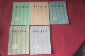 中华活页文选 合订本  (1-5册)