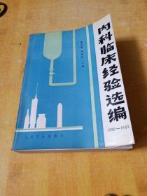 内科临床经验选编1980一1982