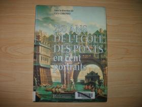 【法语原版法国桥梁史】250 ans de lecole des ponts en cent portraits 铜版纸,含众多桥梁学家手稿
