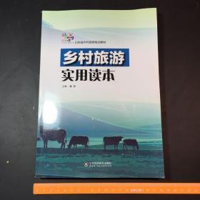 乡村旅游实用读本