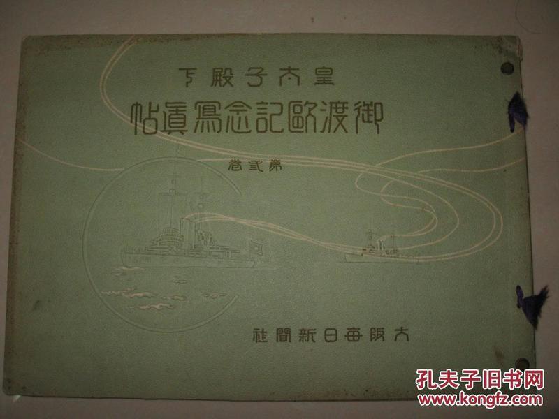 1921年日本画册 《皇太子殿下御渡欧纪念写真帖》第三卷 斯里兰卡 科伦波港 印度等地图片