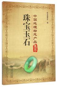 中国地理标志产品集萃珠宝玉石