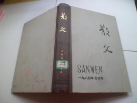 散文 一九八四年合订本 (1——12)【精装】