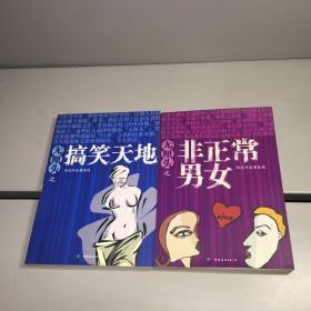 无厘头之 《非正常男女》《搞笑天地》 共2本合售【一版一印 库存新书  内页干净  正版现货  实图拍摄 看图下单】