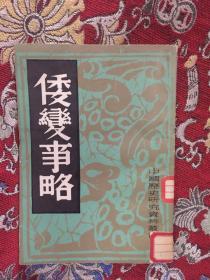 中国历史研究资料丛书《倭变事略》 竖版82年上海书店