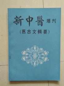 新中医增刊(医古文辑要)