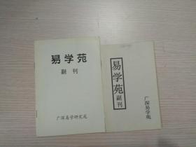 易学苑(副刊)两本尺寸不同 内容不同