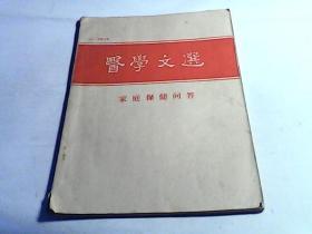 医学文选 1987年第4期