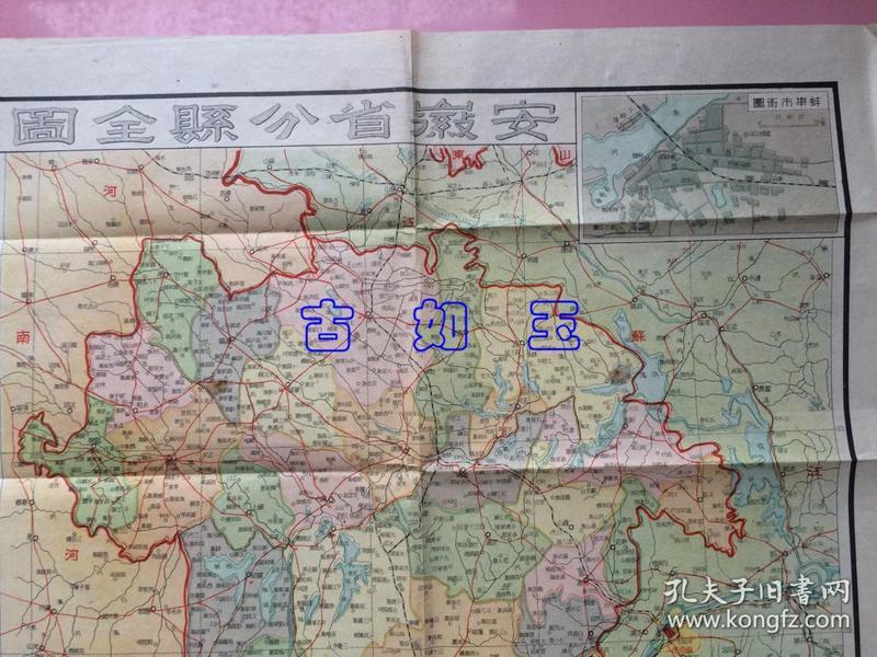 地图,民国,安徽省分县全图,怀宁,芜湖,蚌埠图片