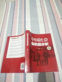 中国社会各阶层分析·最新升级版