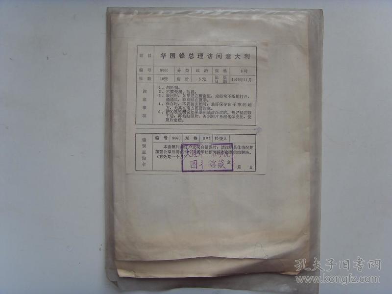 16开宣传袋:【※1979年,华国锋总理访问意大利※】