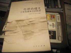 """伦理的嬗变:十年伦理变迁的轨迹——""""中国现代化进程中的伦理变迁与道德教育""""研究丛书"""