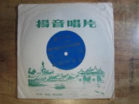 8寸薄膜唱片国产灌音胶片刻纹试验