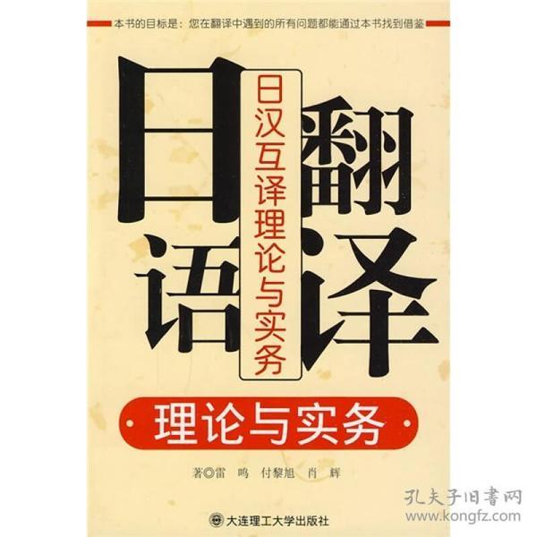 日语翻译理论与实务:日汉互译理论与实务