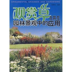 观赏草及其在园林景观中的应用