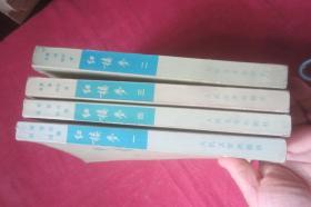 红楼梦   全4册    竖版繁体字