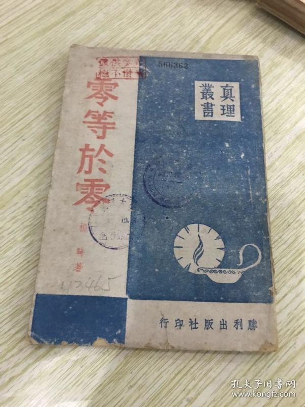 零等于零(杨时著,抗战时期出版)