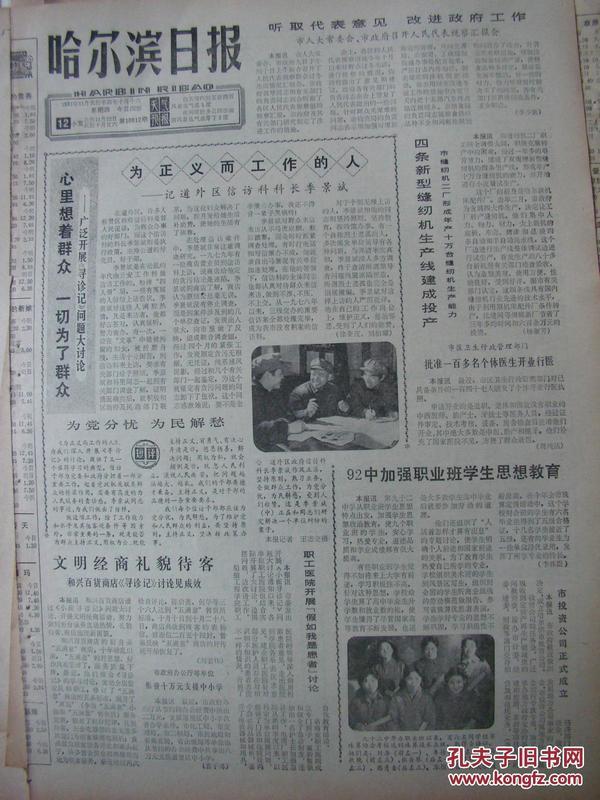 《哈尔滨日报》【(哈尔滨市缝纫机二厂)四条新型缝纫机生产线建成投产】