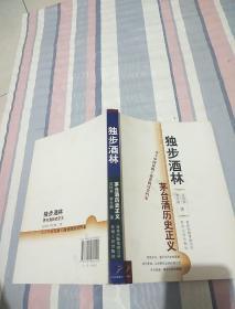 独步酒林―茅台酒历史正义