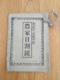 1922年日本农业历法《农家日割镜》小本一册全