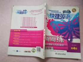 快捷英语:阅读理解与完形填空周周练(高考)(第4版)实物拍图