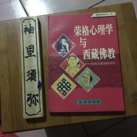荣格心理学与西藏佛教