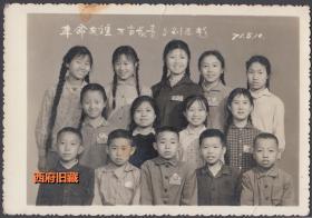 1971年,【革命友谊,万古长青】,红小兵分别留念老照片