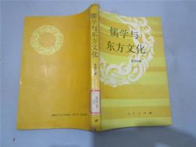 儒学与东方文化