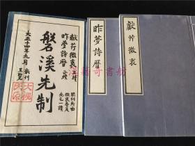 《昨梦诗历》《献芹微衷》1函2册全。品佳。进呈本。白纸精印。野人食芹而美,愿献之至尊。磐溪,日本汉学者、诗人。
