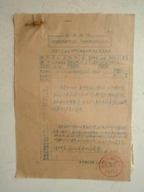 革委会成员任免呈报表及材料(11)