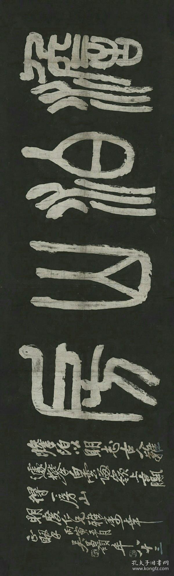 吴昌硕-澹泊山房。拓片尺寸63.69*210.41厘米。宣纸原色原大微喷印制。