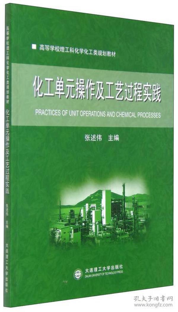 化工单元操作及工艺过程实践