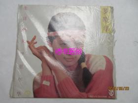 黑胶唱片——罗晓华《生日烛火 梦里年华》