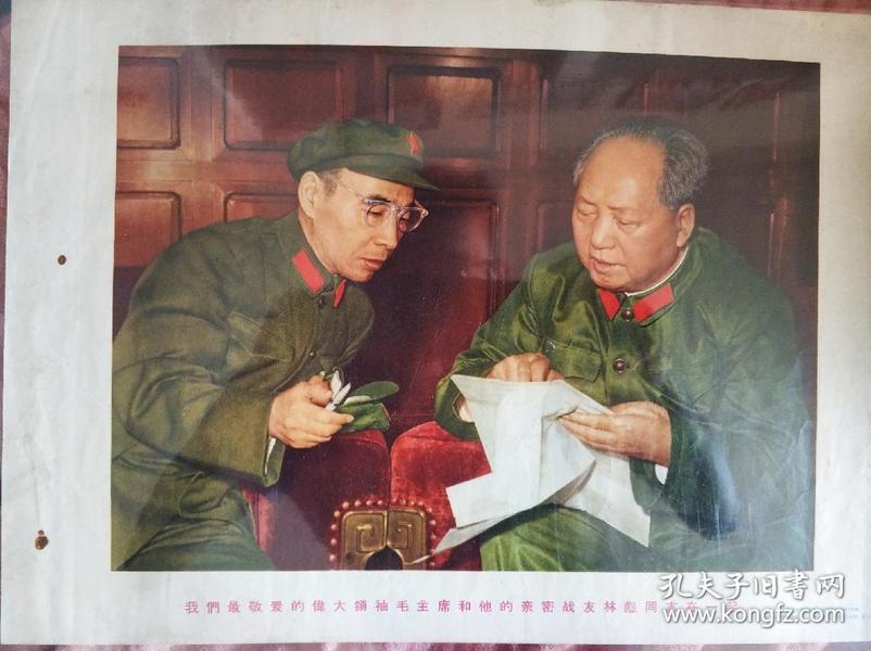 毛主席与林彪宣传画