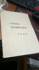 一个科学者研究佛经的报告
